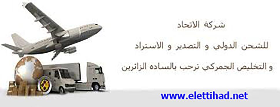شركة الاتحاد للشحن الدولى(شحن جوى_شحن بحرى_شحن برى) افضل شركات الشحن فى مصر